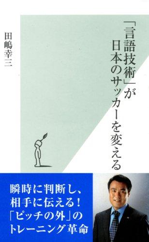 「言語技術」が日本のサッカーを変える (光文社新書)