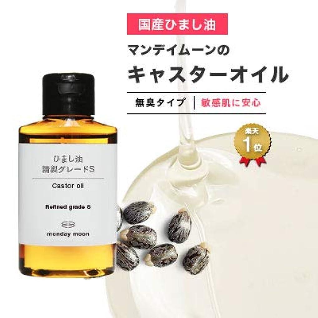 暴行ロゴ生物学キャスターオイル?精製グレードS(ひまし油)/50ml
