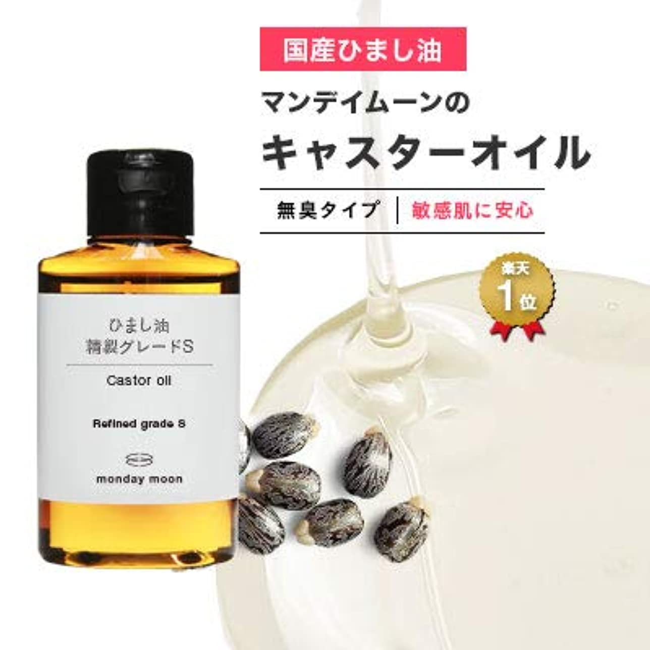 衰えるベテラン良いキャスターオイル?精製グレードS(ひまし油)/50ml