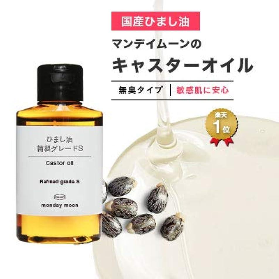 目を覚ます報酬の資本キャスターオイル?精製グレードS(ひまし油)/50ml