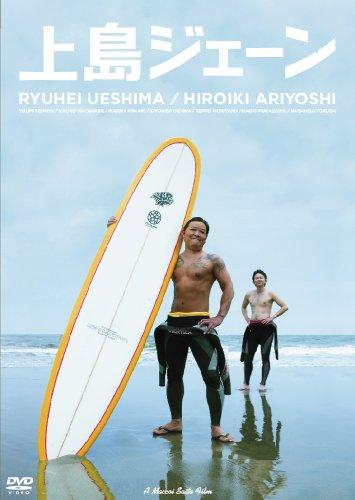上島ジェーン [DVD]の詳細を見る