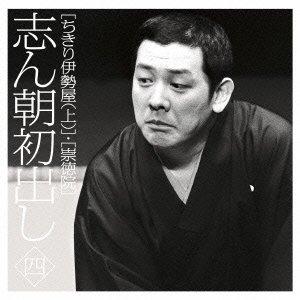 志ん朝初出し<四>ちきり伊勢屋(上)/崇徳院