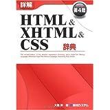 詳解HTML&XHTML&CSS辞典 第4版