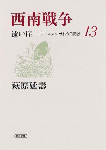 西南戦争 遠い崖13 アーネスト・サトウ日記抄 (朝日文庫 は 29-13)