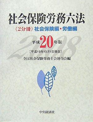 社会保険労務六法―「2分冊」社会保険編・労働編〈平成20年版〉