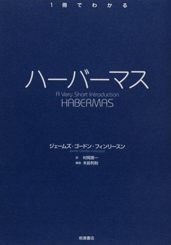 ハーバーマス (〈1冊でわかる〉シリーズ)の詳細を見る