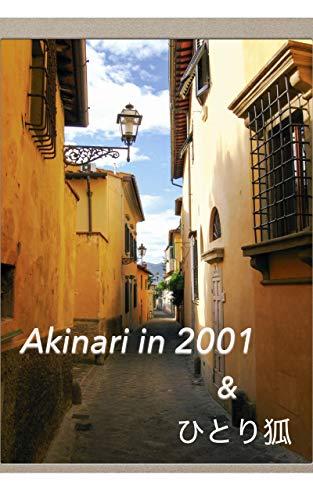 Akinari In 2001 & ひとり狐 ちょっと近世・ほっと現代 (時代小説 論文)