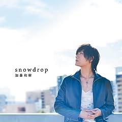 加藤和樹「snowdrop」のジャケット画像