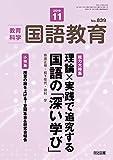 教育科学 国語教育 2019年 11月号 (総力大特集 理論×実践で追究する国語の「深い学び」)