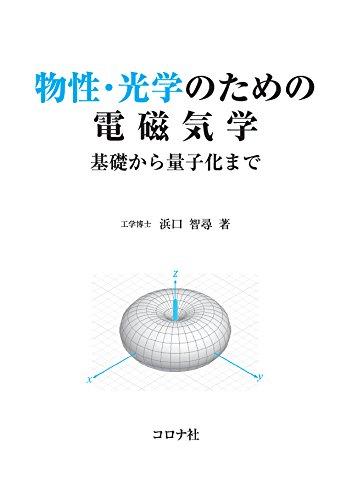 [画像:物性・光学のための電磁気学- 基礎から量子化まで -]