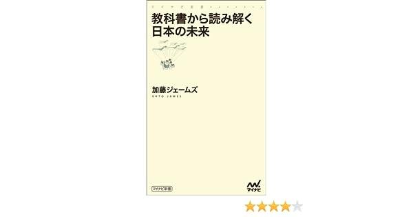 教科書から読み解く日本の未来 (...