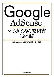 Google AdSense マネタイズの教科書[完全版]
