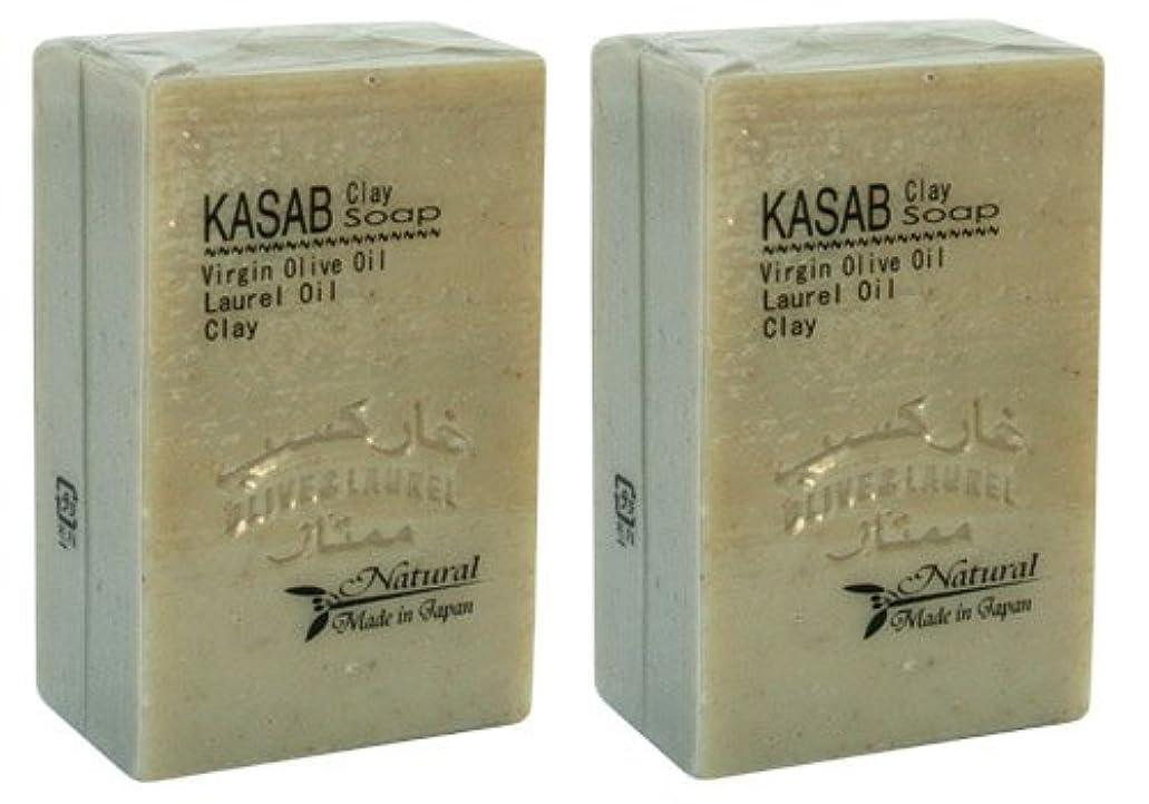 摂動ボックス減らすカサブクレイ石鹸2個セット
