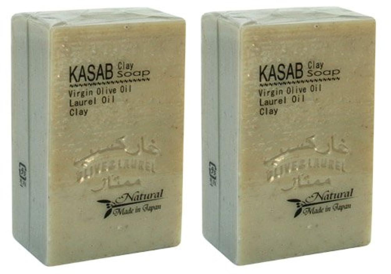 影のある臨検配列カサブクレイ石鹸2個セット