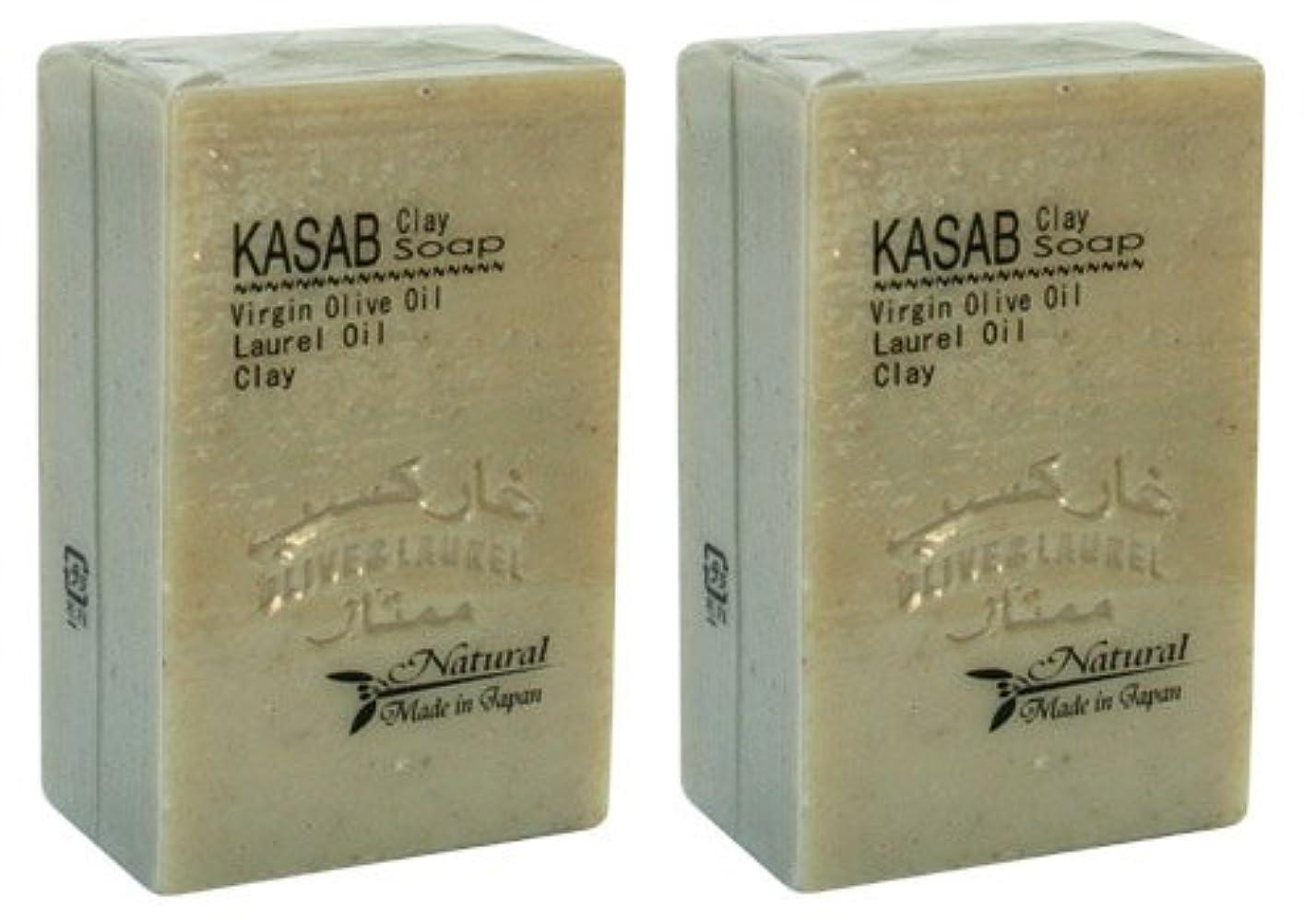 成り立つトークン蒸留するカサブクレイ石鹸2個セット