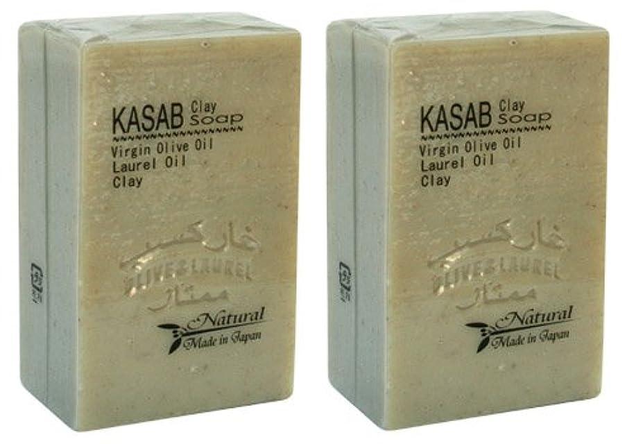 聖域フラグラントレバーカサブクレイ石鹸2個セット
