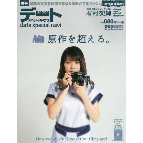 KANSAIデートスペシャルなび 2016年 04 月号 [雑誌]