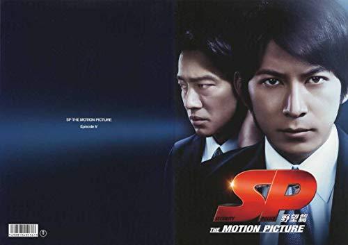 【映画パンフレット】 『SP 野望篇』 出演:岡田准一.真木よう子.堤真一.香川照之