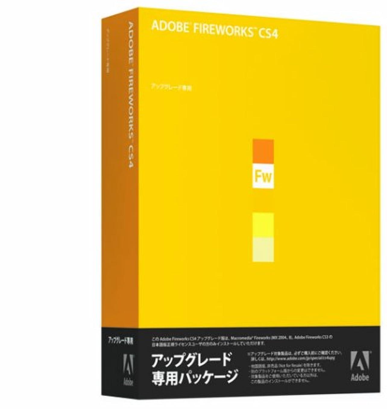 Adobe Fireworks CS4 (V10.0) 日本語版 アップグレード版 Macintosh版