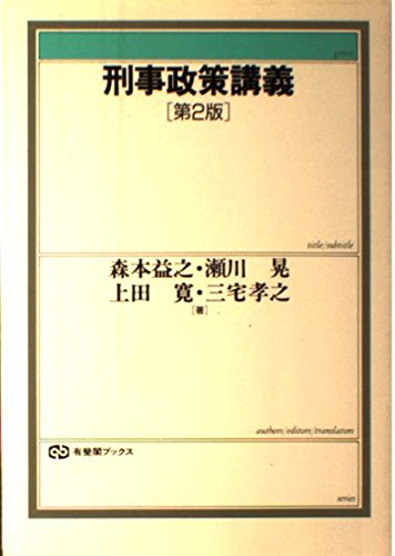 刑事政策講義 (有斐閣ブックス)