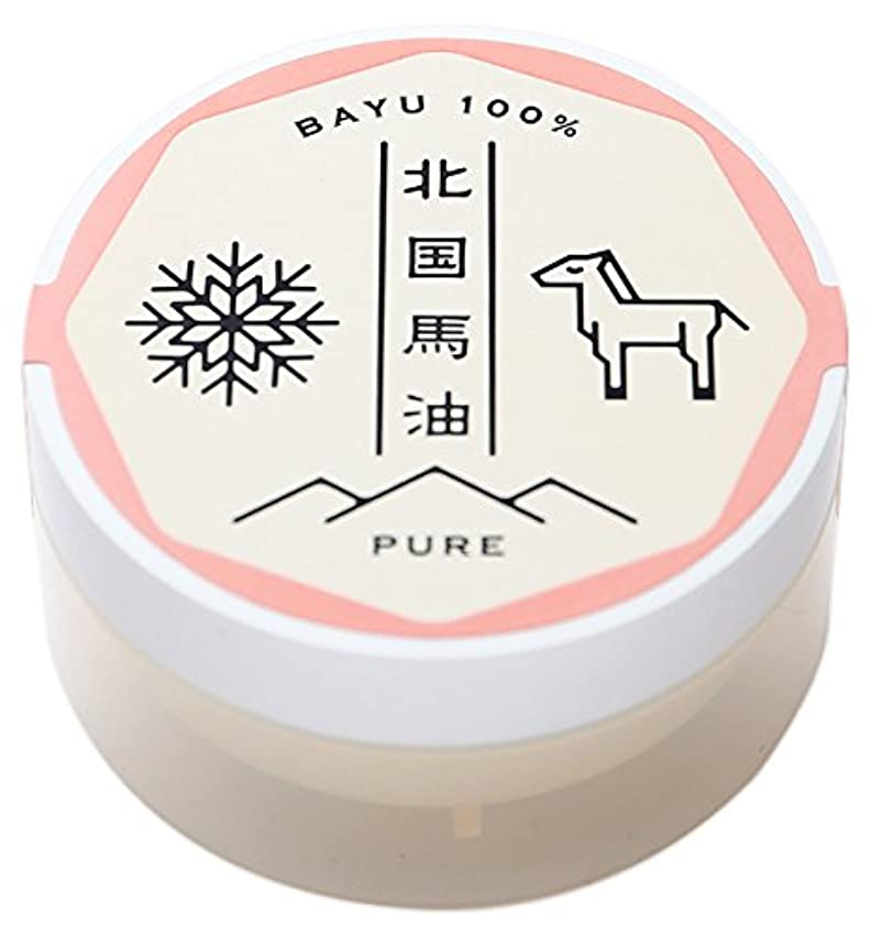 消える葉巻郵便北国馬油ピュア(馬油クリーム)20g