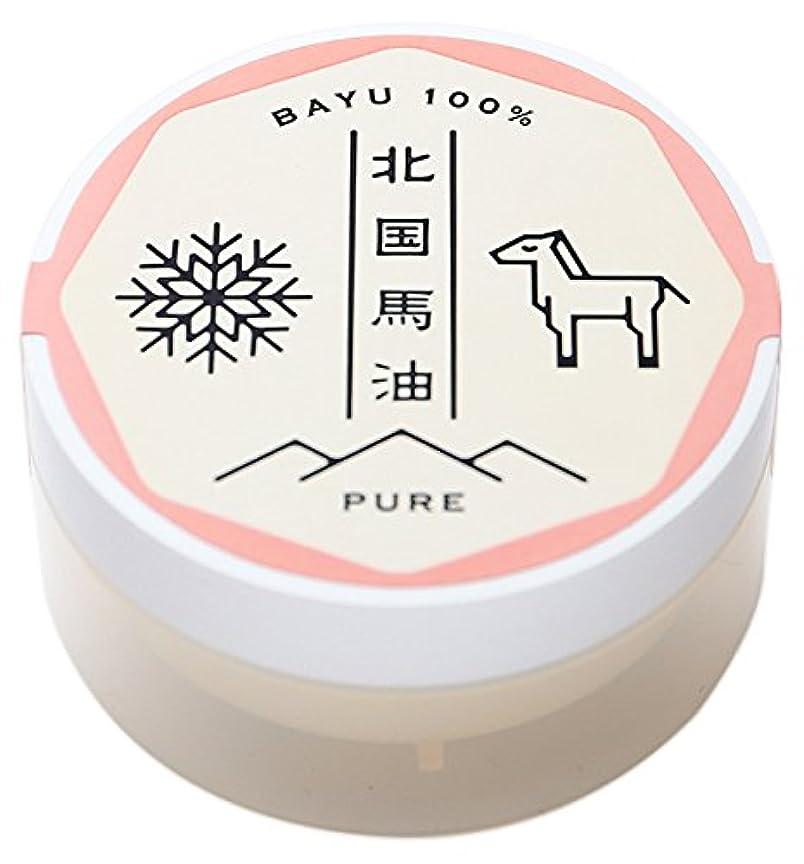 勇者ポテト勧める北国馬油ピュア(馬油クリーム)20g