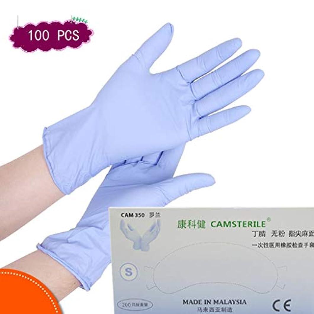 使い捨てラテックス手袋ニトリル工業実験の美しさのネイルサロンのヘア検査9インチアンチ油 (Color : 9 inch, Size : L)