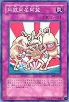 遊戯王カード 同姓同名同盟 EEN-JP055N_WK