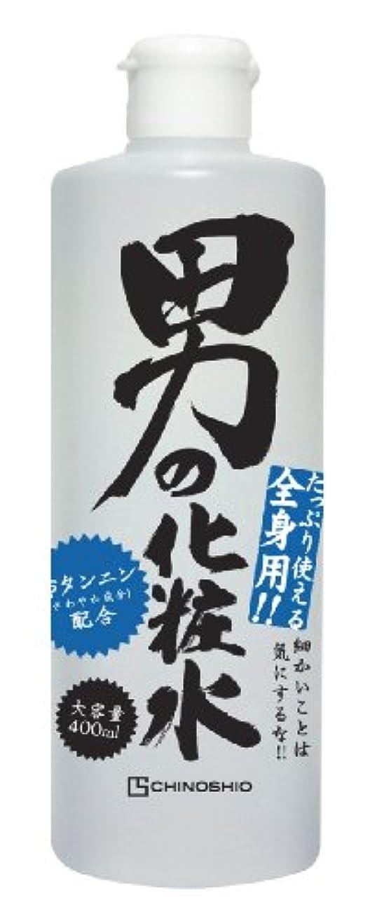 自発的塩フリンジちのしお 男の化粧水