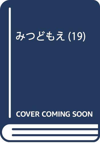 みつどもえ(19): 少年チャンピオン・コミックス