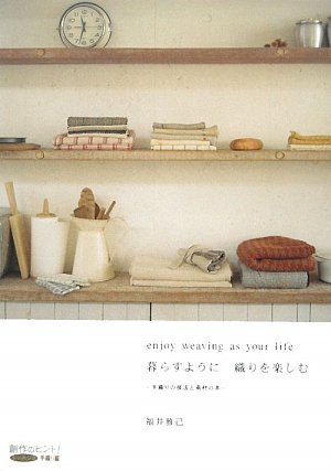暮らすように織りを楽しむ―手織りの技法と素材の本