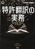 特許翻訳の実務 英文明細書・特許法のキーポイント (KS語学専門書)