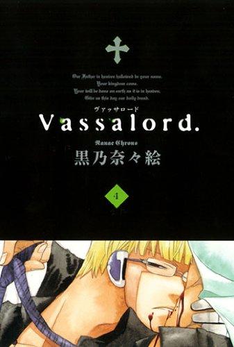 Vassalord.(4) (ブレイドコミックス)の詳細を見る