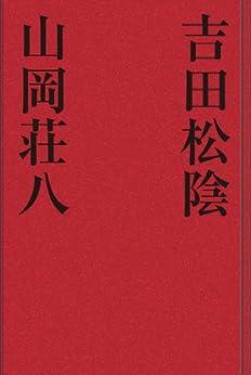 [山岡荘八]の吉田松陰 歴史小説