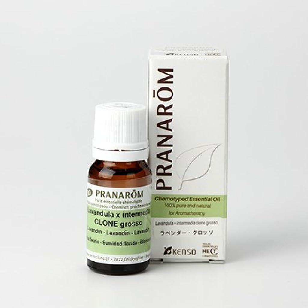 バクテリア強度必需品プラナロム ラベンダー グロッソ 10ml (PRANAROM ケモタイプ精油)