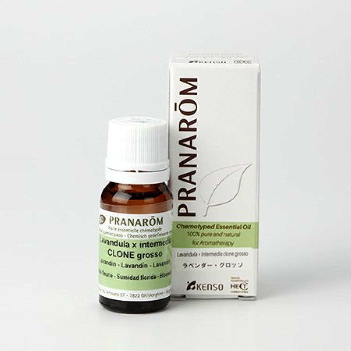 コンテスト寄託許容できるプラナロム ラベンダー グロッソ 10ml (PRANAROM ケモタイプ精油)