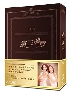 第二楽章 Blu-ray BOX(本編5枚組)