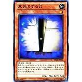遊戯王カード 【黒光りするG】 DE04-JP012-N ≪デュエリストエディション4 収録カード≫