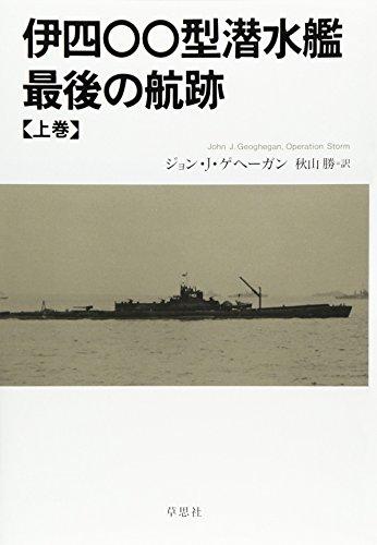 『伊四〇〇型潜水艦 最後の航跡 (上、下巻)』 忘れさられた兵器と人間ドラマを再び浮上させる!