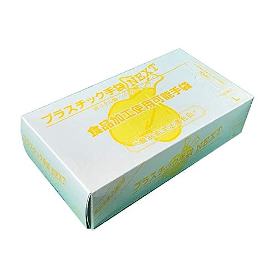 豚木材幻滅使い捨て手袋エブノ PVCディスポ手袋 NEXT 粉付 白 100枚X20箱 (Lサイズ)