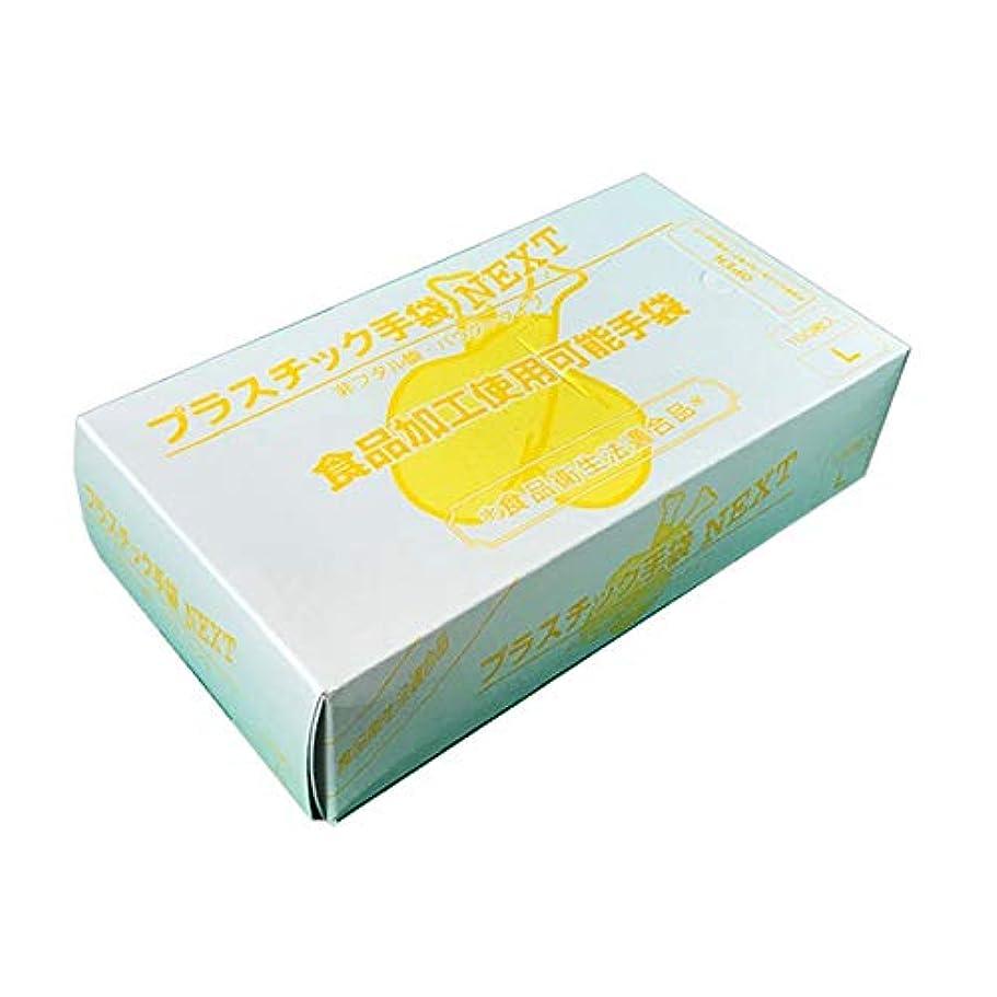 魅力的付与取得する使い捨て手袋エブノ PVCディスポ手袋 NEXT 粉付 白 100枚X20箱 (Lサイズ)
