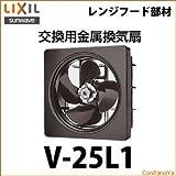 LIXIL サンウエーブ 交換用金属換気扇 【V-25L1】sunwave リクシル