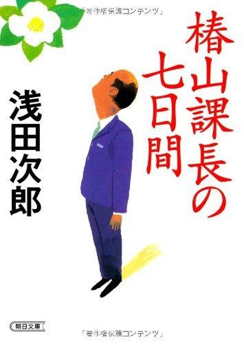 椿山課長の七日間 (朝日文庫)の詳細を見る