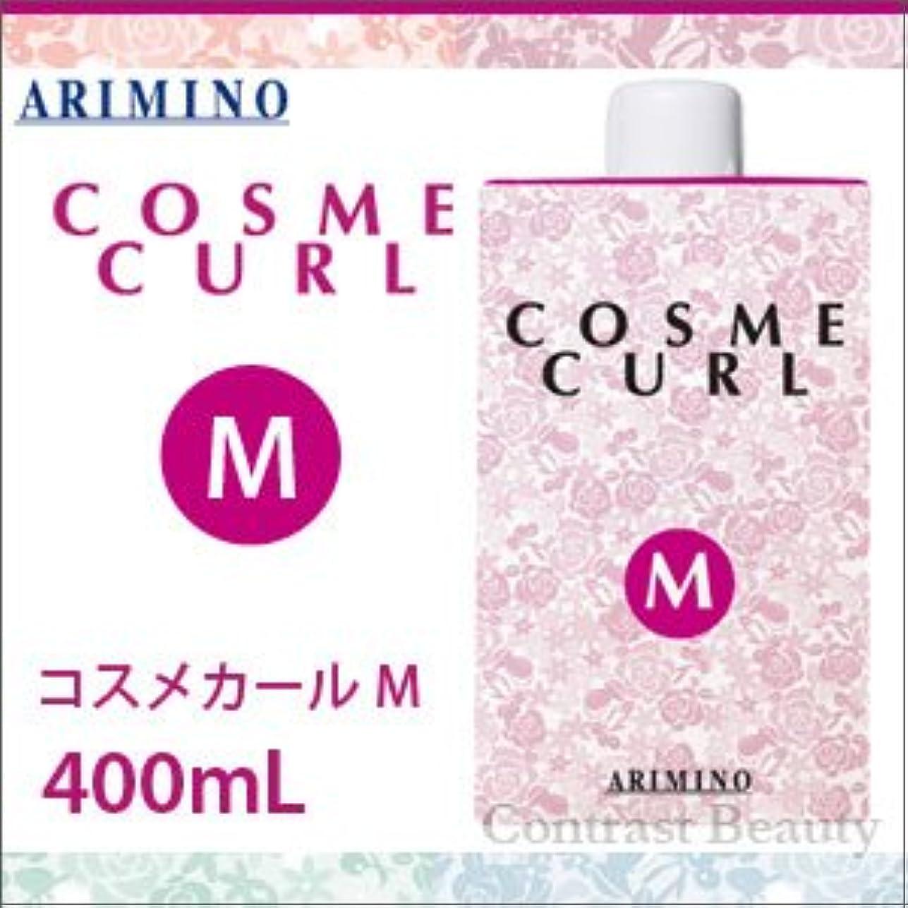 細心の盆カフェテリア【X2個セット】 アリミノ コスメカール M 400ml