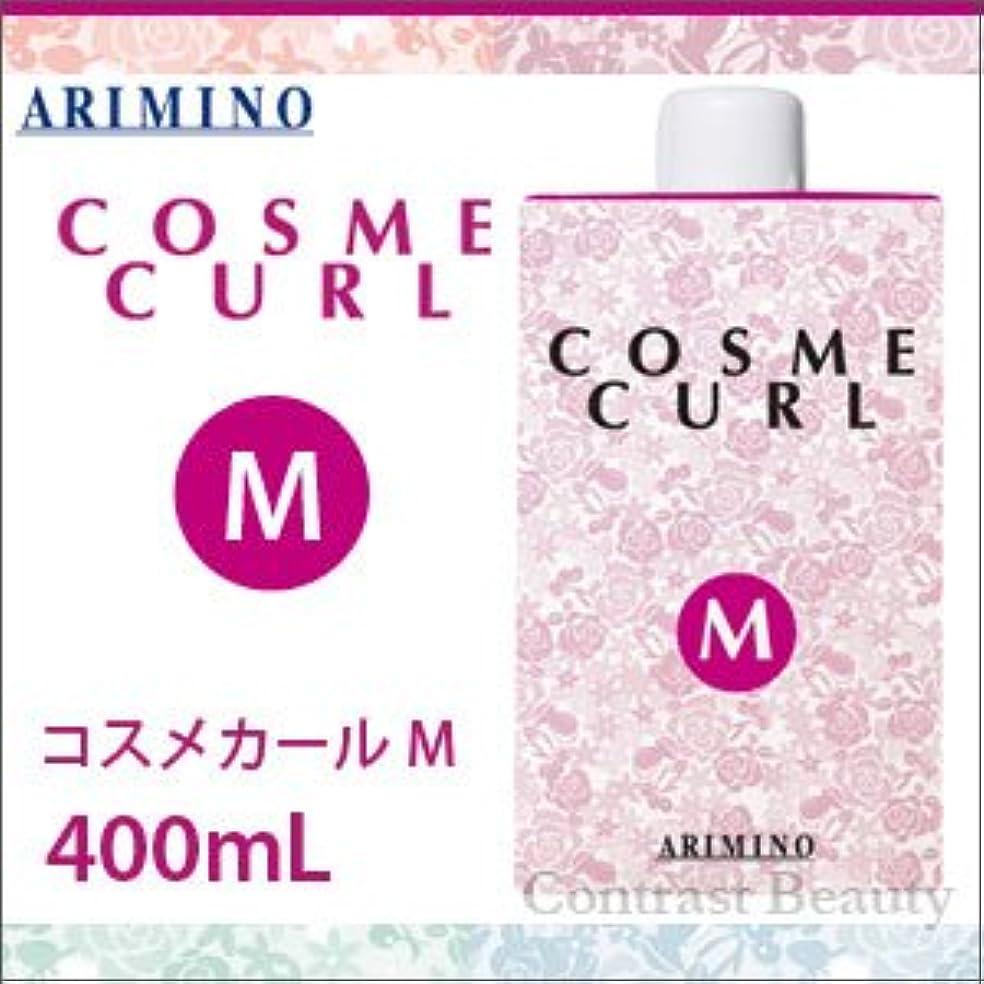 現在チームナラーバー【X2個セット】 アリミノ コスメカール M 400ml