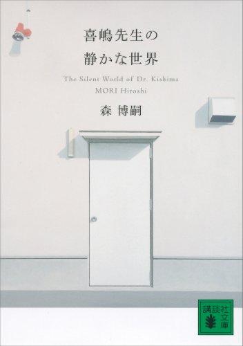 喜嶋先生の静かな世界 The Silent World of Dr.Kishima (講談社文庫)の詳細を見る