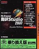 PC-Transer翻訳スタジオ2007(V14) スタンダード 乗り換え版