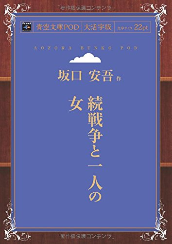 続戦争と一人の女 (青空文庫POD(大活字版))