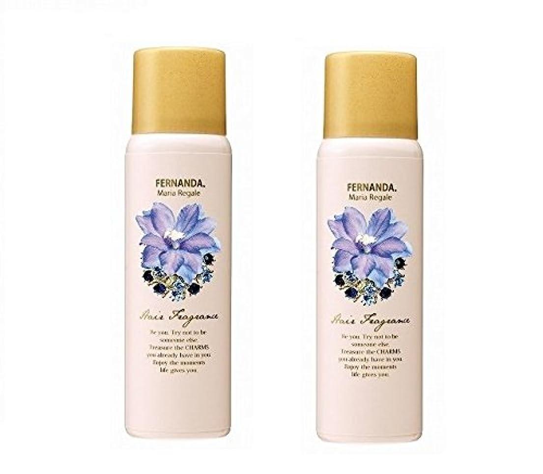 連隊動的倍率FERNANDA(フェルナンダ) Hair Fragrance Maria Regale (ヘアー フレグランス マリアリゲル)×2個セット