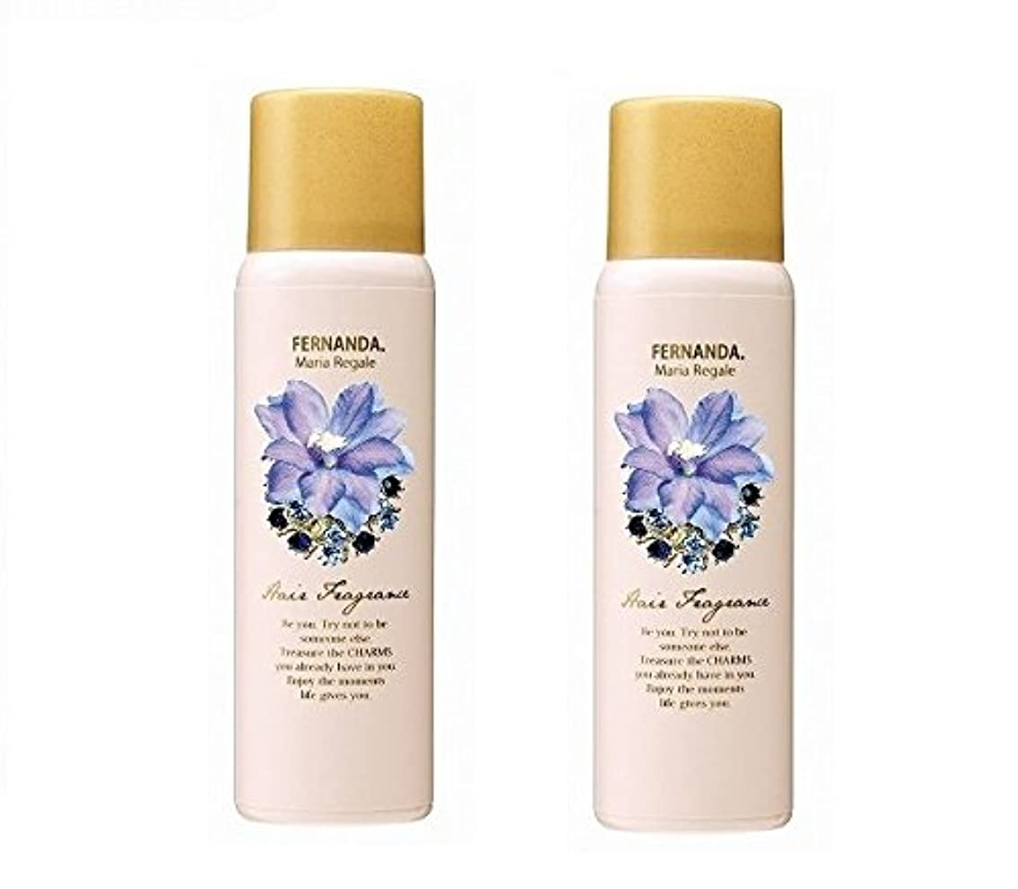 道君主受粉するFERNANDA(フェルナンダ) Hair Fragrance Maria Regale (ヘアー フレグランス マリアリゲル)×2個セット